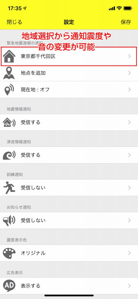 『ゆれくるコール』各種通知の週類や地域を設定可能。地域設定から地震の震度や音を変更できる
