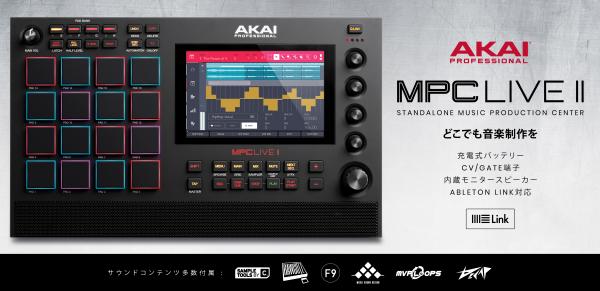 Akai Professional『MPC Live II』