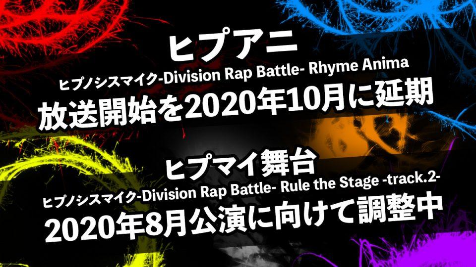 ヒプアニ2020年10月に放送延期! ヒプマイ舞台 8月公演に向け再始動!