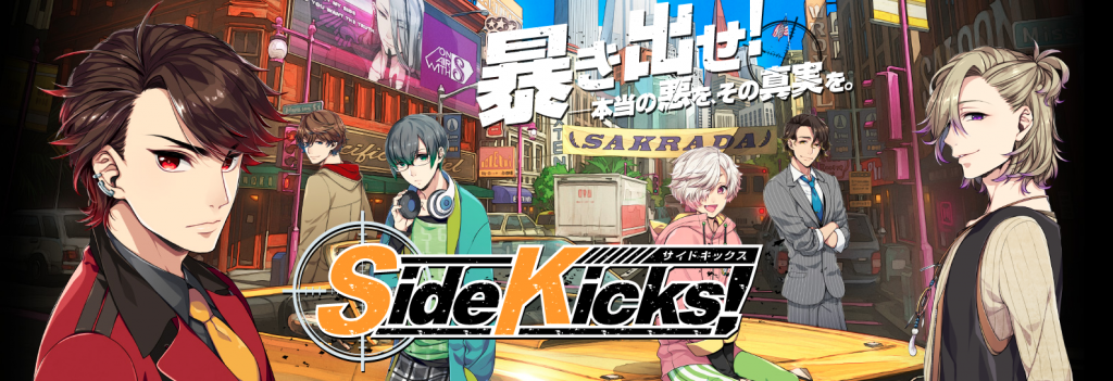 画像 サイドキックス (Side Kicks!) 公式Webサイト