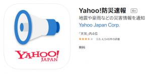 おすすめ緊急速報対応アプリ1 『Yahoo! 防災速報』