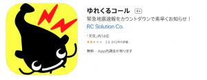 おすすめ緊急速報対応アプリ2 『ゆれくるコール』