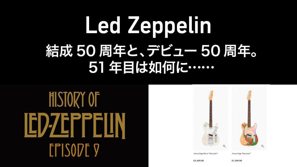 何も起きなかったLed Zeppelin『結成』50周年。 『デビュー』50周年、そして51周年は如何に