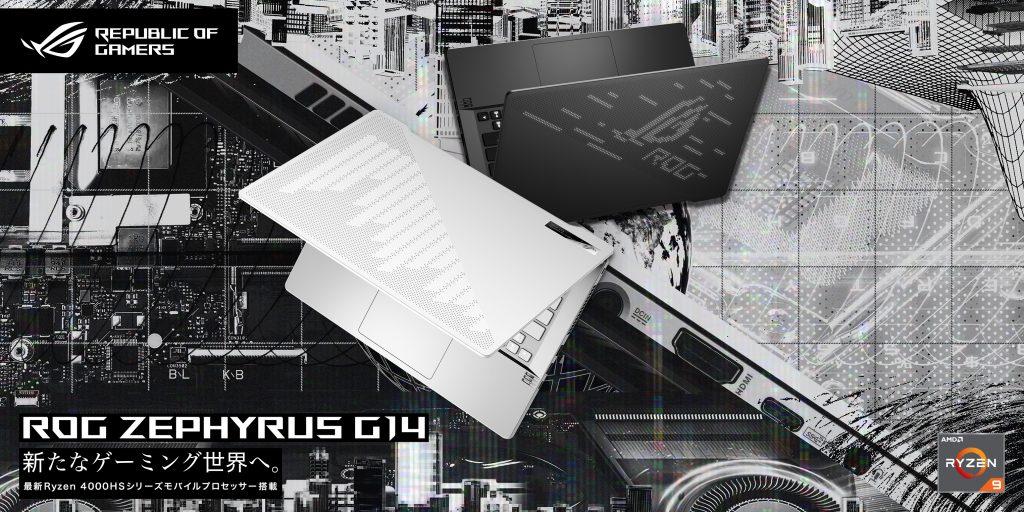ゲーミングノートPC『ROG Zephyrus G14 / G15』シリーズ