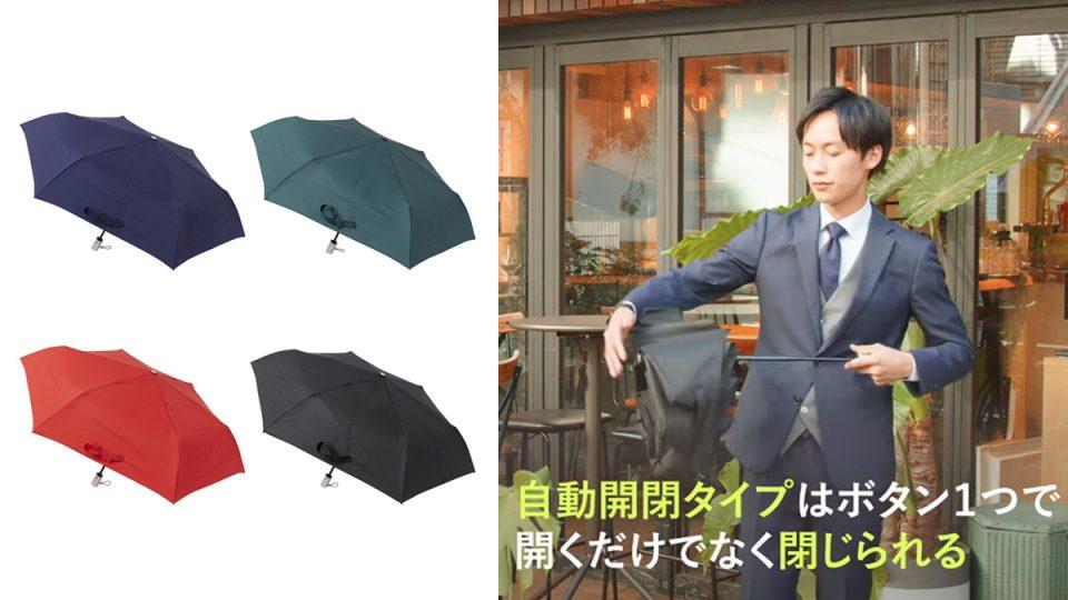 3秒でたためる折りたたみ傘『urawaza(ウラワザ)』 雨の日も快適!