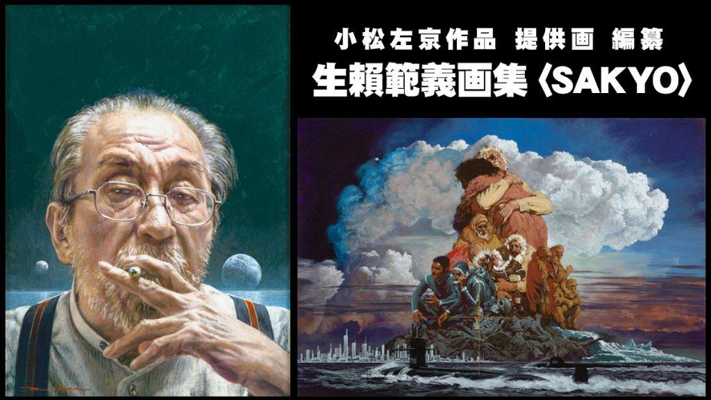 生賴範義 大型特装画集第3弾『生賴範義画集〈SAKYO〉』 小松左京作品中心に限定300部刊行