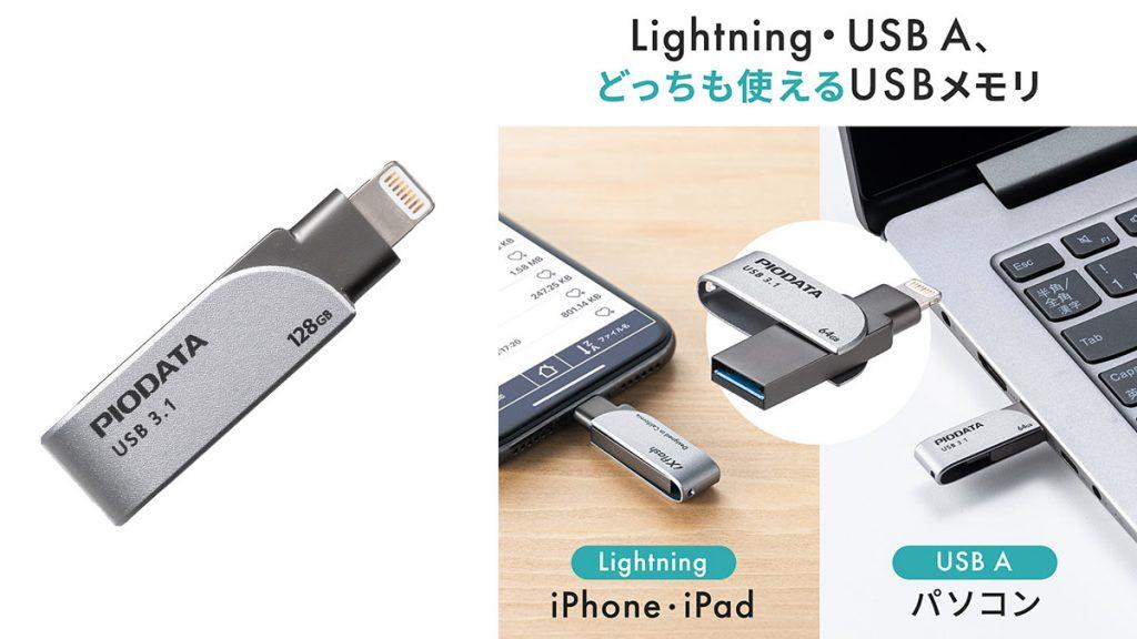 PC不要 iPhoneやiPadの バックアップが出来るUSBメモリ『600-IPL32GX3/64GX3』発売