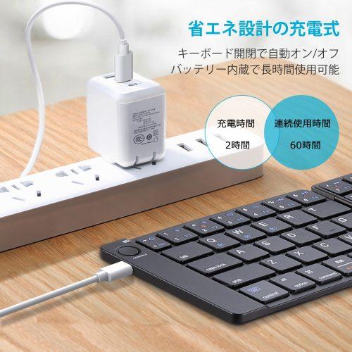 省エネ設計の充電式 iClever『IC-BK06Mate』