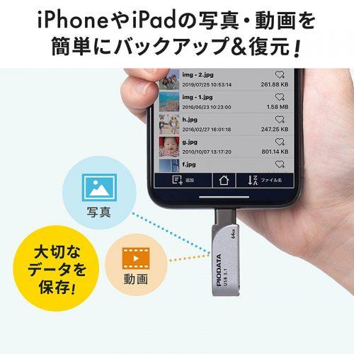 iPhoneやiPadの写真・動画を簡単にバックアップ&復元!