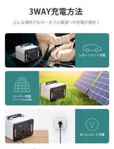 コンセント、シガーソケット、ソーラーと、3種の充電方法に対応