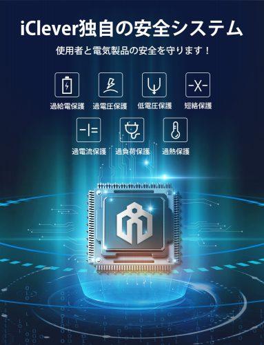 『iClever UA500-01』iClever独自の安全システム搭載