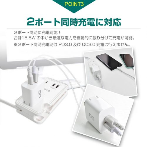 CIO PDQC18W 2ポート同時充電に対応