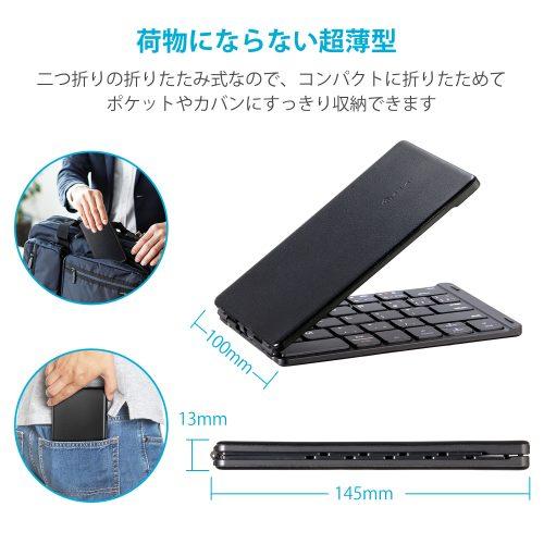 iClever『IC-BK06Mate』 荷物にならない超薄型