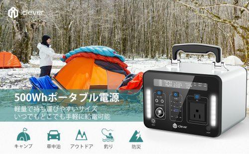 『iClever UA500-01』はキャンプ、レジャー、災害時にも活躍