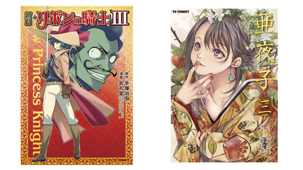 手塚作品トリビュート『テヅコミ』連載2作品 『新約・リボンの騎士』『亜夜子』の完結巻が発売