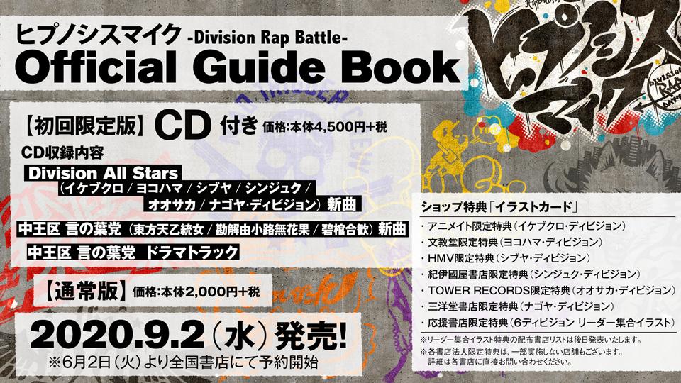 ヒプマイ初の公式ガイド『ヒプノシスマイク D.R.B Official Guide Book』予約開始! 店舗別特典と予約リンク一覧
