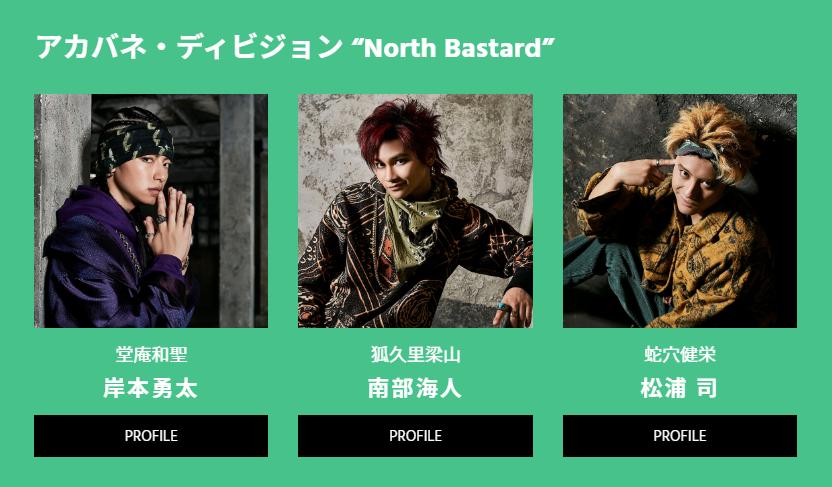 """アカバネ・ディビジョン""""North Bastard"""" 画像 ヒプノシスマイク-Division Rap Battle- Rule the Stage -track.1-  公式ページより"""