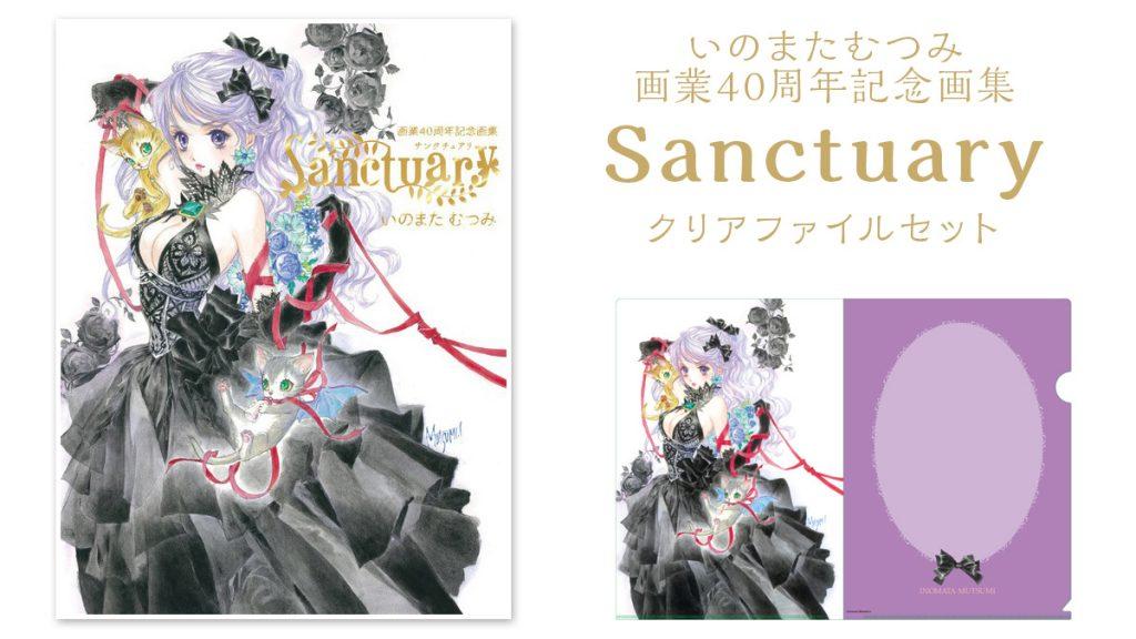 いのまたむつみ画業40周年記念画集「Sanctuary」のクリアファイル付きセットが販売開始!