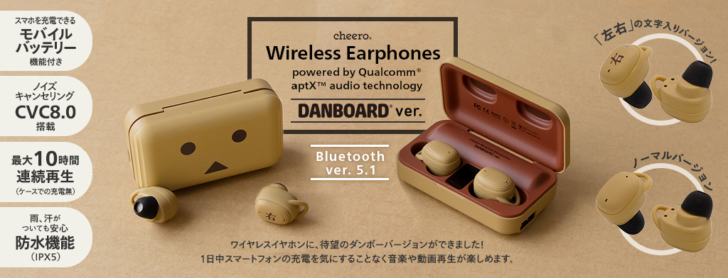 cheero DANBOARD Wireless Earphones (CHE-627)