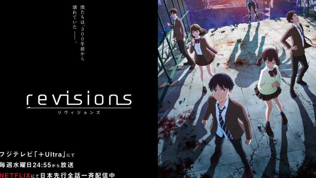 一気観したい名作アニメ 『revisions リヴィジョンズ』 ハードタイムトラベル系 パニックSF群像劇