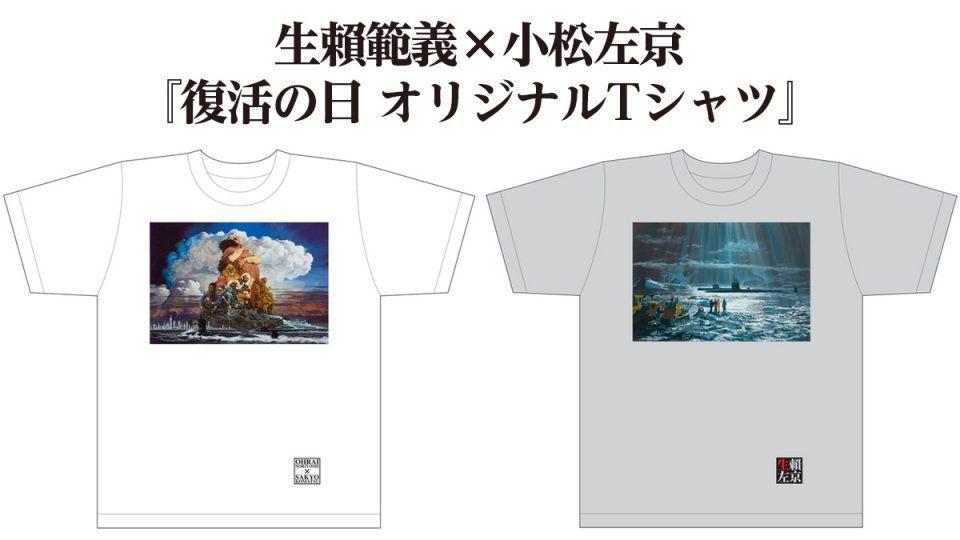 生賴範義×小松左京『復活の日 オリジナルTシャツ』発売! 2種類×3サイズ 完全限定生産
