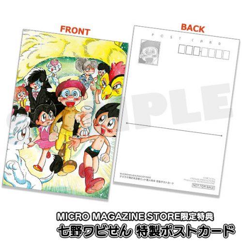 『テヅコミ』七野ワビせんポストカード