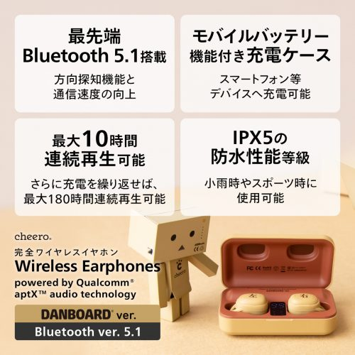 cheero DANBOARD Wireless Earphones (CHE-627) 特徴