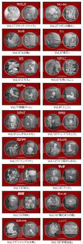 『テヅコミ』シリアルナンバー入り特製キャラクターメダル