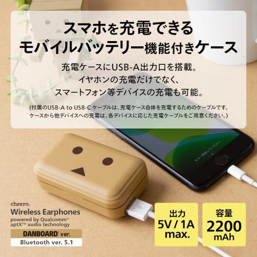 自動電源ON機能&モバイルバッテリー機能付イヤホンケース