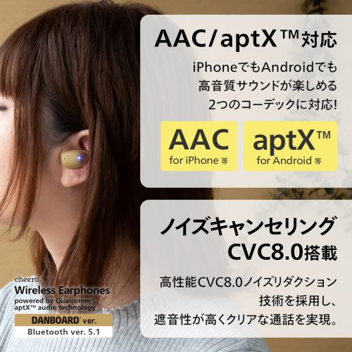 AAC・aptX™コーデック対応 / ノイズキャンセリングCVC8.0搭載