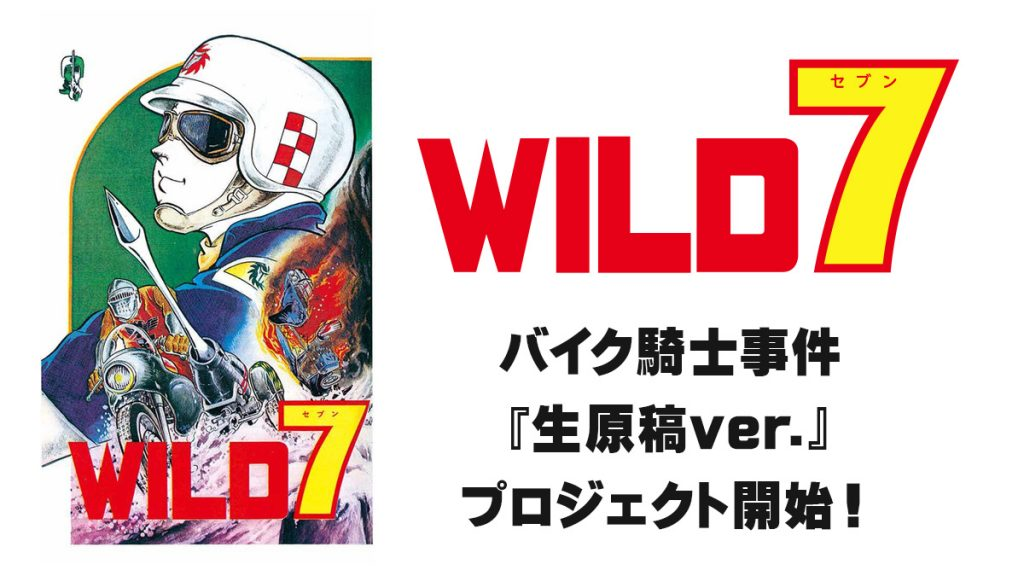 望月三起也『ワイルド7 バイク騎士事件』生原稿verが復刊ドットコムより仮予約スタート!3大特典付き!