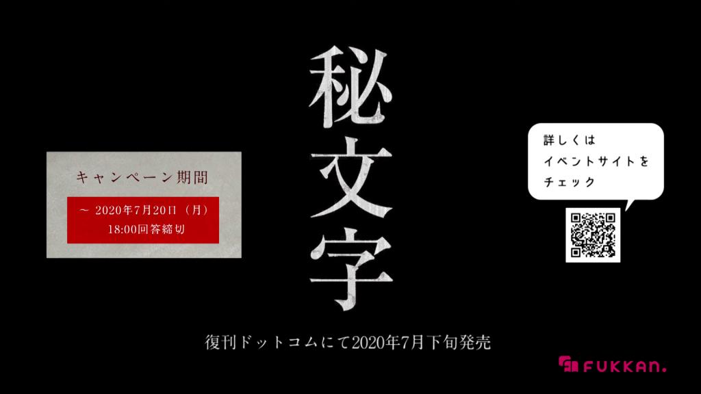 謎解きキャンペーン 秘文字~暗号の招待状~