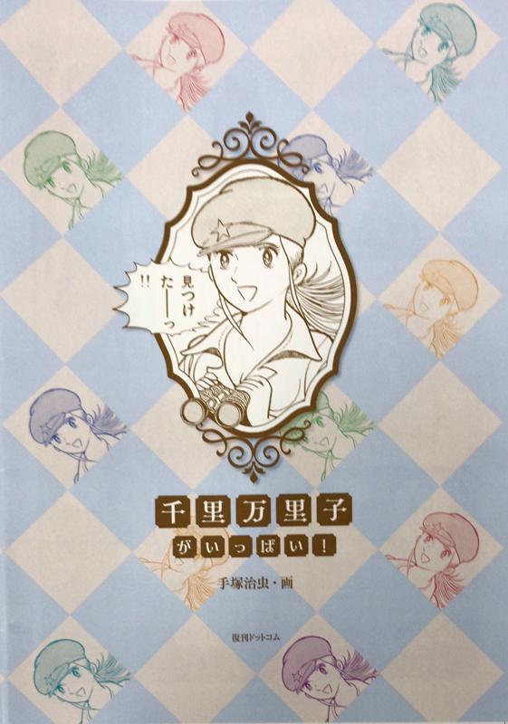 オリジナル冊子『千里万里子がいっぱい!』