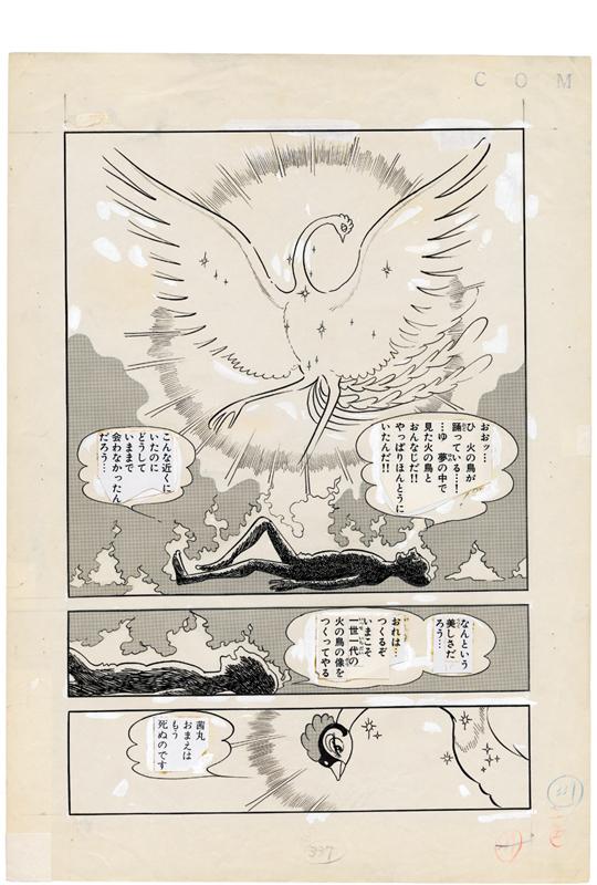 茜丸の最後 火の鳥 鳳凰編 <漫画原稿再生叢書> イメージ3