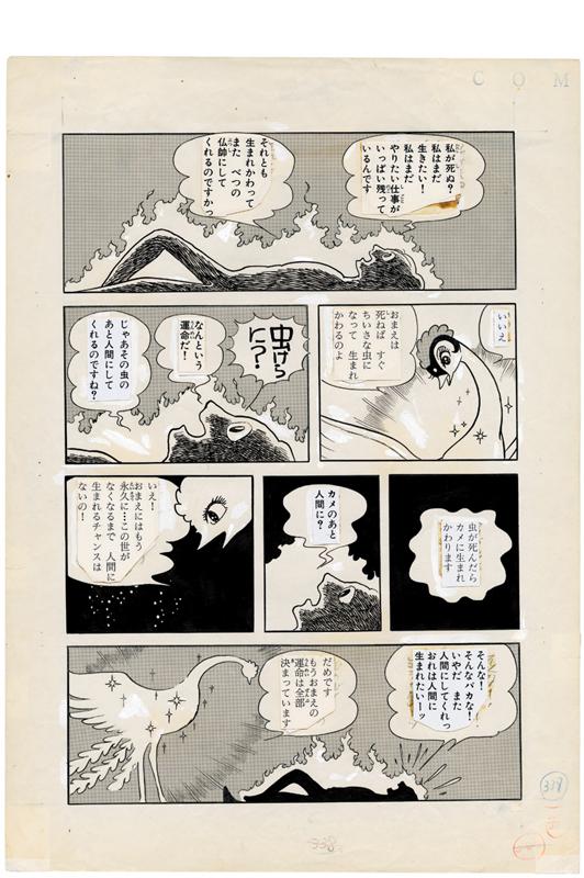 火の鳥 鳳凰編 <漫画原稿再生叢書> イメージ4