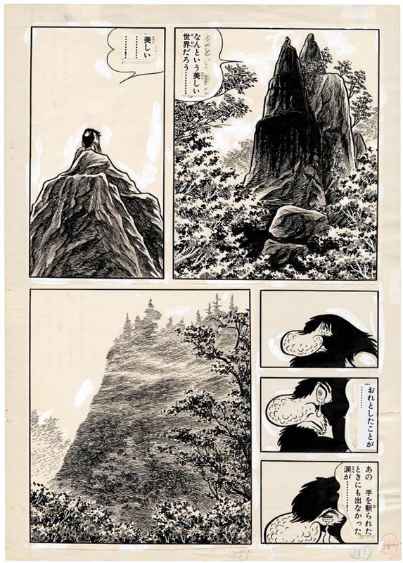 火の鳥 鳳凰編 <漫画原稿再生叢書> イメージ6