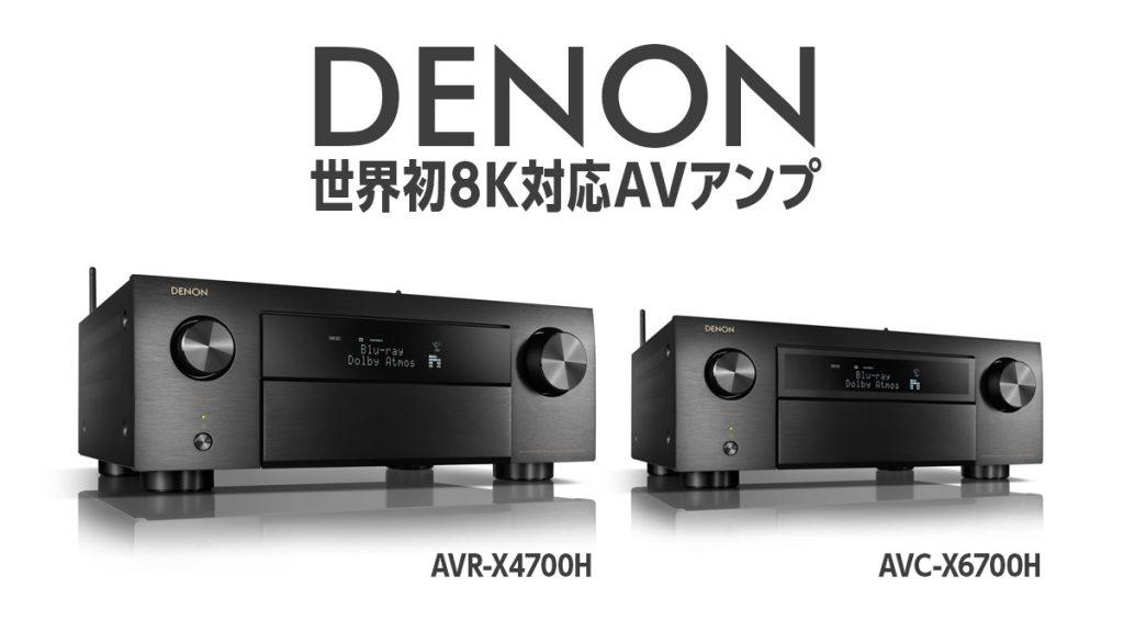 DENON 世界初8K対応AVアンプ『AVR-X4700H』『AVC-X6700H』を発売