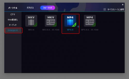 左側から『Enlarger AI』を選択し、 右側からアップスケール後の動画形式を選択