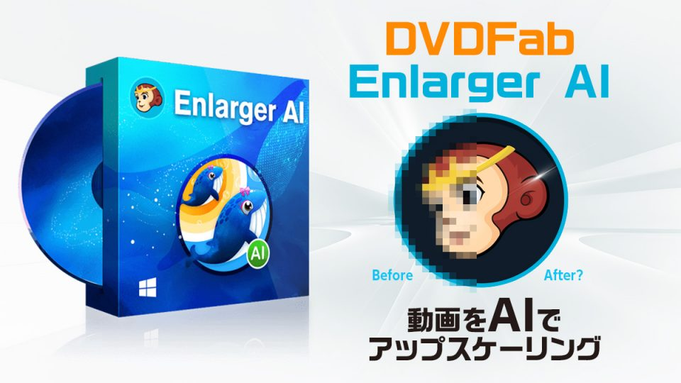 AIで動画のアップスケーリング『DVDFab Enlarger AI』機能解説&レビュー 【製品提供記事】