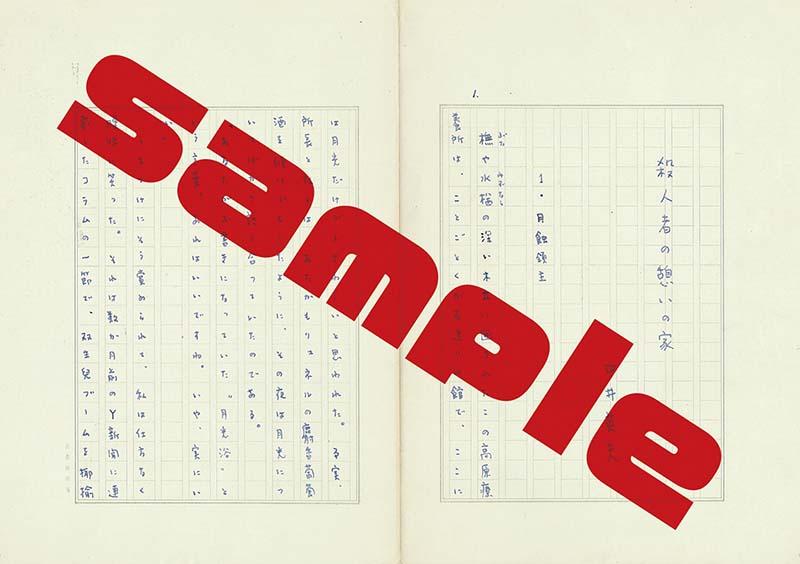中井英夫の自筆原稿 複製サンプル
