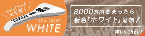 8,000万円達成で新色『ホワイト』追加