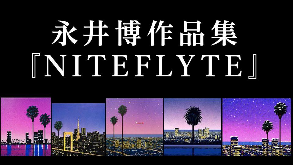 イラストレーター 永井博作品集『NITEFLYTE』 7インチレコードサイズで刊行決定!