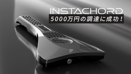 ユニバーサル電子楽器『インスタコード』