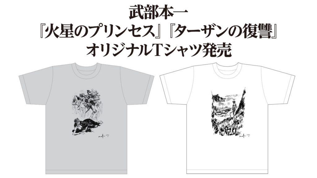 武部本一郎『火星のプリンセス』『ターザンの復讐』オリジナルTシャツ発売! 完全限定生産