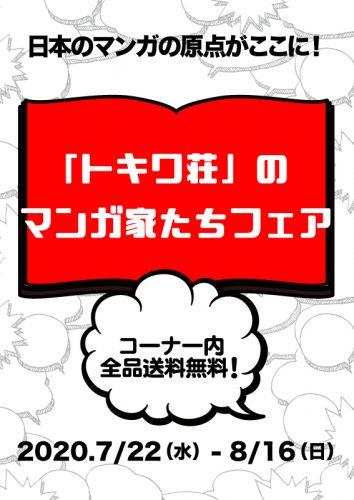 復刊ドットコム 「トキワ荘」のマンガ家たちフェア
