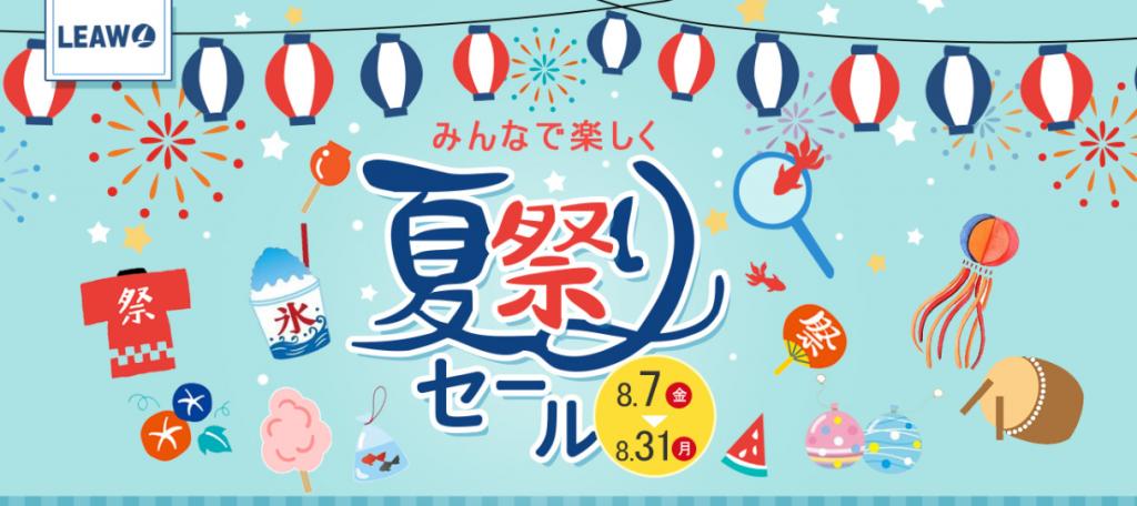 Leawo夏祭りプレゼントキャンペーン