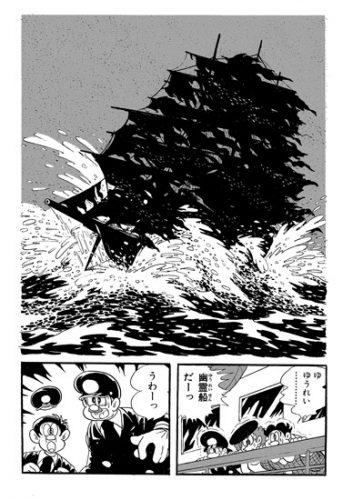 幽霊船/空飛ぶゆうれい船 [完全版]イメージ