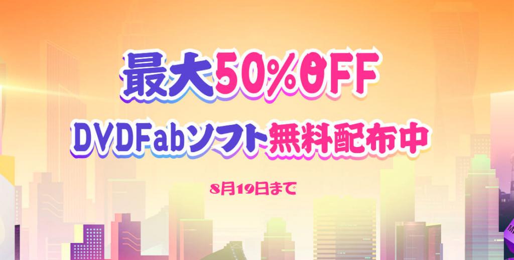 『DVDFab 最大50%OFFセール』が2020年8月19日まで開催中