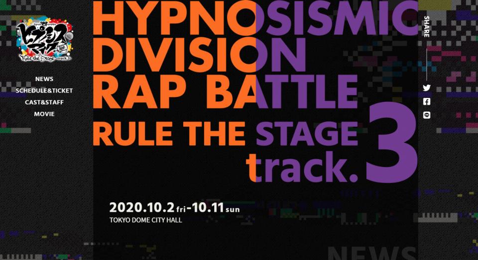 『ヒプノシスマイク-Division Rap Battle-』Rule the Stage -track.3- 公式サイト
