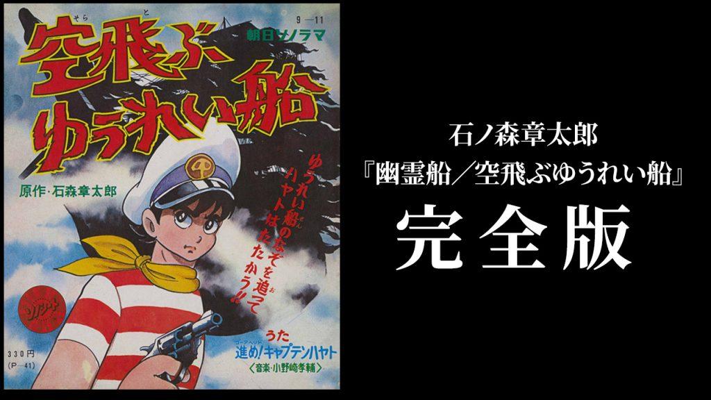 石ノ森章太郎『幽霊船/空飛ぶゆうれい船』の完全版が刊行! 雑誌連載60周年記念